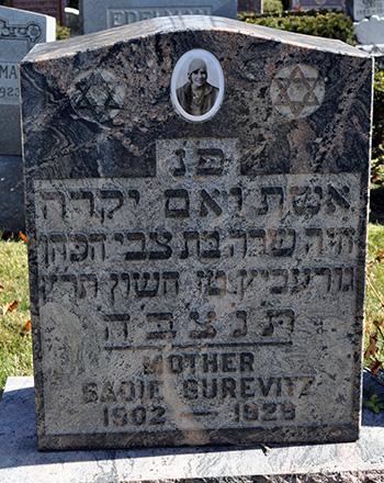 gurevitz-tombstone
